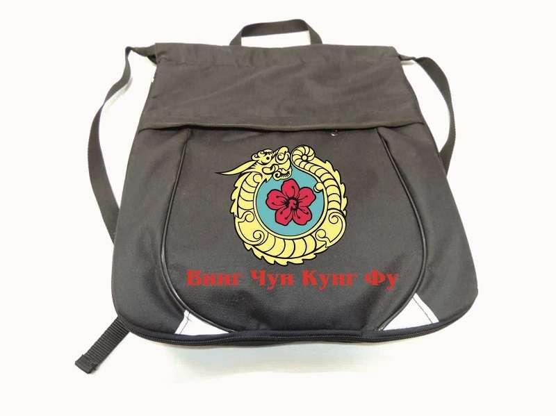 Рюкзак для Кунг-Фу чёрный